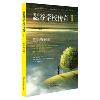 瑟谷学校传奇1(pdf+txt+epub+azw3+mobi电子书在线阅读下载)
