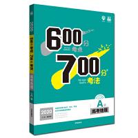 理想树2020新版600分考点700分考法A版 高考地理 高三文科一轮复习用书 配考点精练册