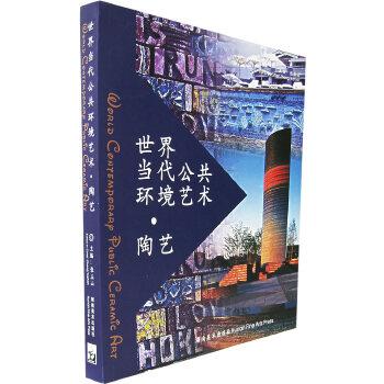 世界当代公共环境艺术·陶艺