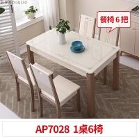 钢化玻璃餐桌椅组合 简约现代长方形家用小户型饭桌4人