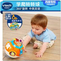 Vtech伟易达转转球 婴幼儿学爬玩具宝宝学爬行玩具6-12个月橙色款