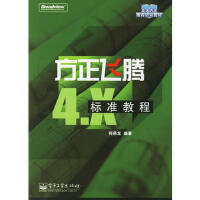 【二手正版9成新】方正飞腾4X标准教程何燕龙电子工业出版社9787121027697