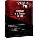 【旧书二手书9成新】一个经济杀手的自白(白金珍藏版) 约翰・珀金斯,杨文策 9787229041885 重庆出版社