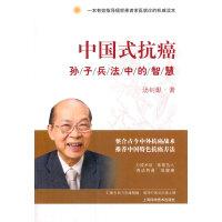 中国式抗癌――孙子兵法中的智慧
