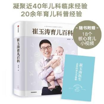 崔玉涛育儿百科 730万父母和众多明星妈妈信赖的著名儿科医生崔大夫的*力作。凝聚33年临床经验,专为0-6岁中国宝宝定制的全面养育指南。为读者打造专有家庭医生般的全新百科阅读体验:深入浅出的文字+贴心育儿技巧小视频