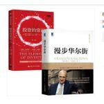 投资的常识(修订版)+漫步华尔街(原书第11版)2册套装 伯顿 G.马尔基尔