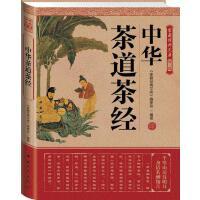 家藏�典文�欤ǖ诙��):中�A茶道茶�