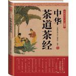 家藏经典文库(第二辑):中华茶道茶经