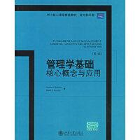 管理学基础:核心概念与应用(第4版)――MBA核心课程精选材料・英文影印版
