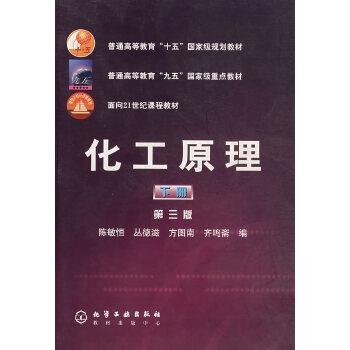 化工原理(第三版)(陈敏恒)(下册)