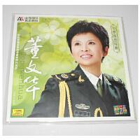 女高音歌唱家 董文华 LP黑胶唱片 留声机专用唱盘