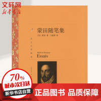 蒙田随笔集 Michel De Montaigne