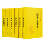 纲鉴易知录(传世经典 文白对照・全6册)