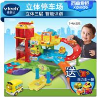 VTech伟易达神奇轨道车立体停车场套装 早教益智百变轨道小车玩具