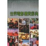【旧书二手书9成新】世界电影鉴赏辞典(三编) 郑雪来,谷时宇,纪令仪 9787533420185 福建教育出版社