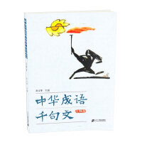 中华成语千句文( 注释版)