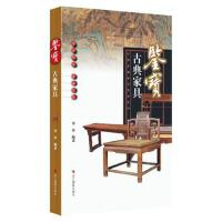 中国收藏鉴宝图鉴:古典家具 金帛 9787551412216