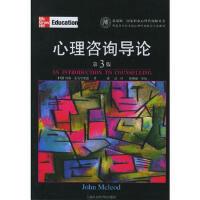 心理咨询导论(第三版) 9787806818015