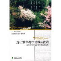 【正版现货】走出繁华都市边缘的贫困--北京市门头沟区可持续发展战略 张一弛 9787505869134 经济科学出版社