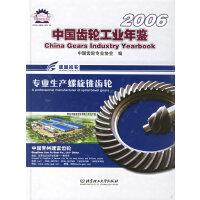 中国齿轮工业年鉴2006(精)