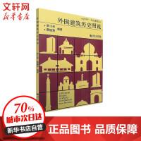 外国建筑历史图说 同济大学出版社