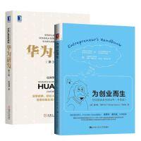华为研发 第3版 张利华 +为创业而生 写给创业者的创业书