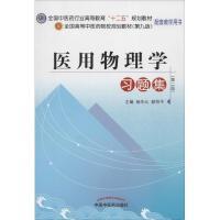 医用物理学习题集(第2版) 中国中医药出版社