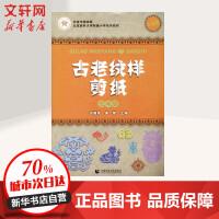 古老纹样剪纸:5年级(升级版) 首都师范大学出版社