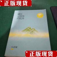 [旧书二手9成新]藏在这世界的优美 /毕淑敏[著] / 湖南文艺出版社