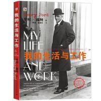 【二手旧书9成新】我的生活与工作 亨利福特 ,梓浪,莫丽芸 北京邮电大学出版社有限公司