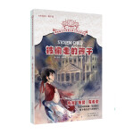 摆渡船当代世界儿童文学金奖书系 被偷走的孩子