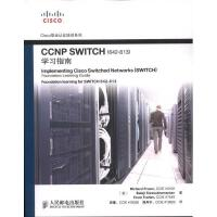 CCNP SWITCH(642-813)学习指南 (美)Richard Froom Balaji Sivasubram