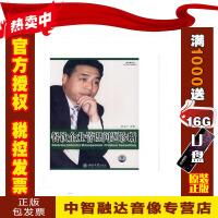 正版包票 餐饮企业管理问题诊断 王心广 6VCD 视频