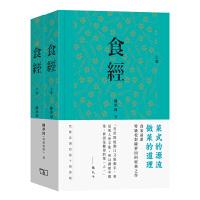 食经(全二卷)新版 特级校对 陈梦因 粤菜 广东菜 烹饪 美食 香港商务印书馆 囊括初版全十��