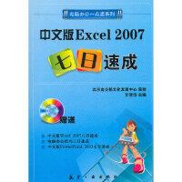 【新书店正版】一点通系列:中文版Excel 2007七日速成甘登岱中航书苑文化传媒(北京)有限公司9787802437