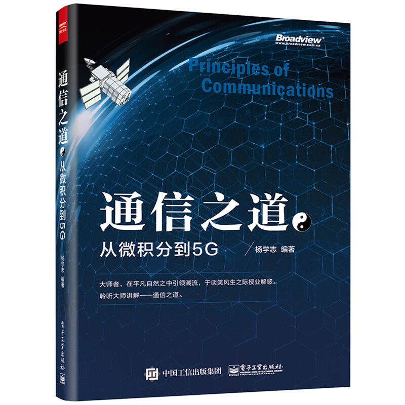 《通信之道——从微积分到5G》 20年通信专家的精良之作;揭秘通信技术创新之道