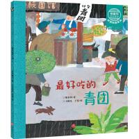郑春华奇妙绘本 中国故事系列 最好吃的青团