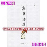 【二手9成新】雀巢语屑唐吟方 著浙江古籍出版社