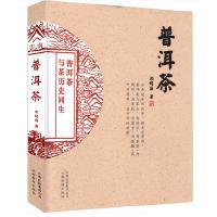 普洱茶��籍 正版 普洱茶�c茶�v史同生 ��r海 9787541696626 云南科技出版社