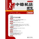 中德私法研究 总第6卷・2010年