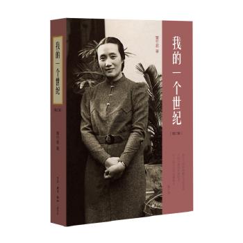 我的一个世纪:上海锦江饭店创始人,连任七届全国政协委员的董竹君的奋斗史,更是一部中国近代的百年历史(增订版)(这是一位世纪老人的百年传奇:一个洋车夫的女儿,被迫沦为青楼卖唱女,结识革命党人跳出火坑,成为督军夫人。不堪忍受封建家庭和夫权统治,再度冲出樊笼,历尽艰难险阻,创立上海锦江饭店。)