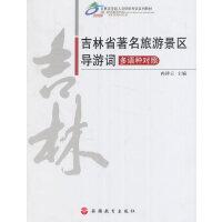 吉林省著名旅游景区导游词:多语种对照