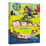 魔法日记:酷骑小子(校园故事秘籍,另类爆笑日记。 大笑中见真情,嘻哈中有温暖。 这是一本能够走进孩子内心的魔法日记。)