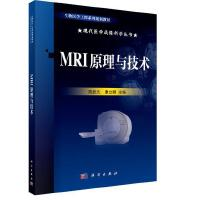 MRI原理与技术