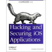 iOS应用安全攻防:英文 (美)扎德尔斯基