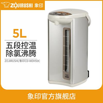 ZOJIRUSHI/象印电热水瓶家用不锈钢保温大容量烧水壶WDH50C 5L 5L大容量 五段控温 除氯沸腾 防止空烧