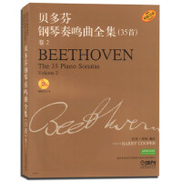 贝多芬钢琴奏鸣曲全集35首卷2 附1CD 上海音乐出版社 钢琴练习曲 世界经典钢琴曲曲谱书 贝多芬钢琴书籍