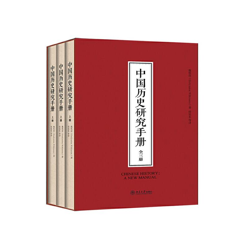 中国历史研究手册(全三册)2014儒莲奖获奖作品,世界范围内中国历史研究的全面指南