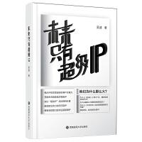未来只有超级IP吴迪9787550440357西南财经大学出版社正版官方自营