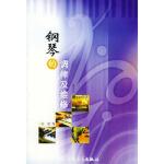 【新书店正版】钢琴的调律及维修(增订本)张琨人民音乐出版社9787103002117